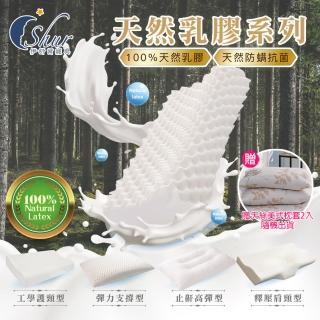 【ISHUR伊舒爾】買1送1_泰國天然乳膠枕(加碼贈法蘭絨毯1入 枕頭 多款任選)