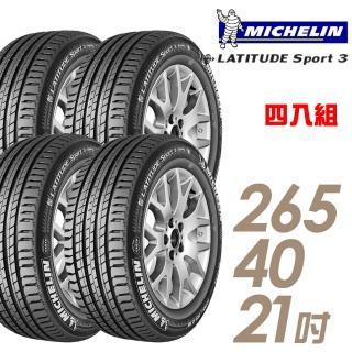 【Michelin 米其林】LATITUDE SPORT 3 濕地操控輪胎_四入組_265/40/21(SPT3)