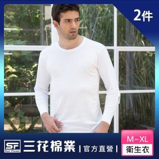 【Sun Flower三花】男長袖內衣.衛生衣-厚棉圓領/U領(2件組)