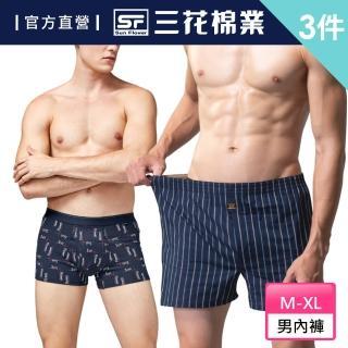 【SunFlower 三花】極上棉百萬熱銷款男內褲.平口褲(買2送1件組)