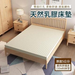 【環安實木家居】馬來西亞進口天然乳膠床墊 長150寬80厚度5公分(嬰兒床、實木拼接床、兒童床、天然乳膠)