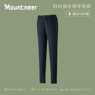 【Mountneer山林】女 四向彈性極窄管褲-丈青(彈性長褲/長褲/窄管褲)