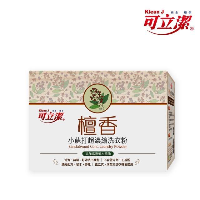 【可立潔】檀香小蘇打超濃縮洗衣粉(1kg/盒)/