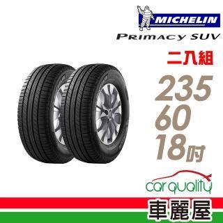 【Michelin 米其林】PRIMACY SUV 舒適穩定輪胎_二入組_235/60/18(SUVMI)