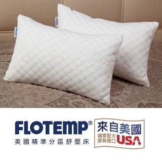 【Flotemp 福樂添】感溫傳統枕-TP70_2入(超值)