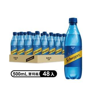 【舒味思】原味氣泡水500ml-24入x2箱(共48入)
