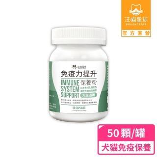 【汪喵星球】免疫力提升保養粉 50顆(犬貓保健)