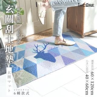 【Effect】簡約風玄關可裁剪防滑刮土地墊(6色任選/60x120cm)