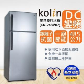 【Kolin 歌林】★品牌月登記豪禮送★485L雙門 變頻電冰箱 KR-248V02(送基本安裝/拆箱定位+舊機回收)