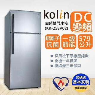 【Kolin 歌林】★品牌月登記豪禮送★579L雙門 變頻電冰箱 KR-258V02(送基本安裝/拆箱定位+舊機回收)
