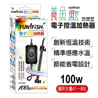 【FUN FISH 養魚趣】電子控溫加熱器-防爆型100W(魚缸加溫 適用水量約41~80L)