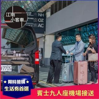 【江南小客車】宜蘭市區-桃園機場接送服務(Benz-vito/客座7人)