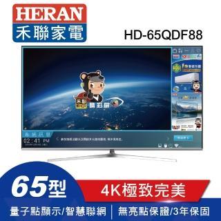 【禾聯★2/12-2/29買就送mo幣】旗艦新機★禾聯 65型 4K量子點智慧連網液晶顯示器+視訊盒(HD-65QDF88)