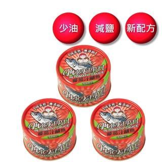 【好媽媽】無添加番茄汁鯖魚-紅(3入)