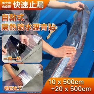 【Glolux】自黏式DIY隔熱防漏瀝青貼片-10*500+20*500(超值優惠組)