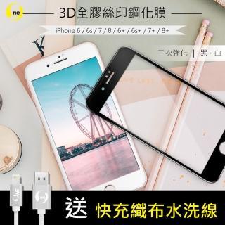 【o-one】APPLE iPhone7/8 3D全膠鋼化玻璃保護貼(贈快充織布水洗線)
