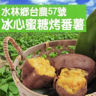 【極鮮配】水林鄉台農57號冰心蜜糖烤番薯(1kg/包-12包入)