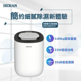 【HERAN禾聯】電子式高效省電除溼機(HDH-03NT010)
