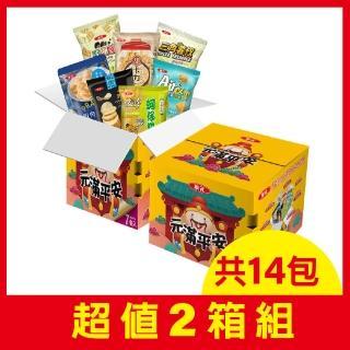 【華元】元滿平安派對零食箱589gX2入組(每箱7包入 共14包)