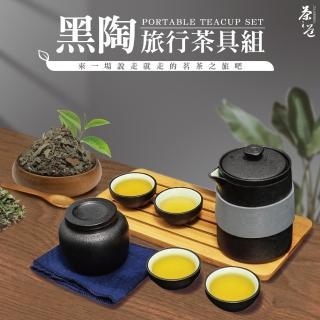 【真功夫】簡約旅行便攜式外出泡茶杯具組