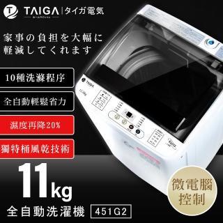 【日本TAIGA★日本特仕版】11KG 全自動單槽洗衣機