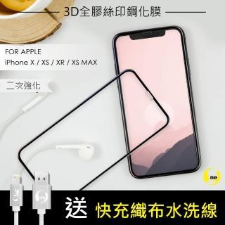 【o-one】APPLE iPhone XS Max 3D全膠鋼化玻璃保護貼(贈快充織布水洗線)