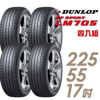 【DUNLOP 登祿普】SP SPORT LM705 耐磨舒適輪胎_四入組_225/55/17(LM705)