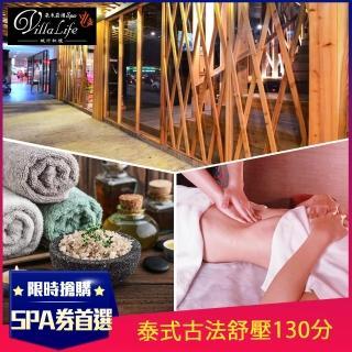 【采禾莊園spa】采禾莊園泰式古法舒壓課程(2小時)/