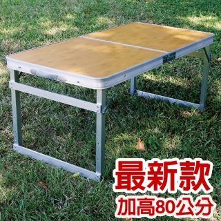 【露營達人】加高款-方管鋁製折疊桌-無傘孔(露營桌/野餐桌/摺疊桌/電腦桌/休閒桌/折合桌/-三段式升降)