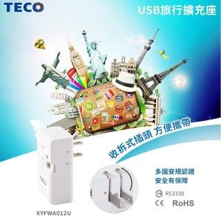 【TECO 東元】USB旅行擴充座XYFWA012U(USB擴充座)