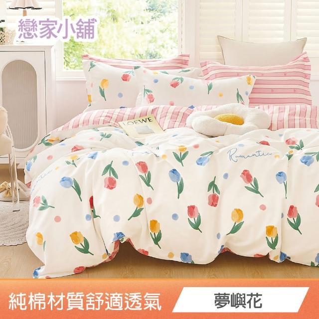 【MO獨家買1送1】戀家小舖台灣製精梳純棉枕套床包組