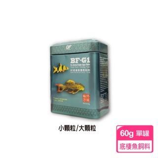 【新加坡仟湖】BF-G1 傲深底棲魚御用飼料60g 小顆粒/大顆粒(底棲魚飼料 異形魚)