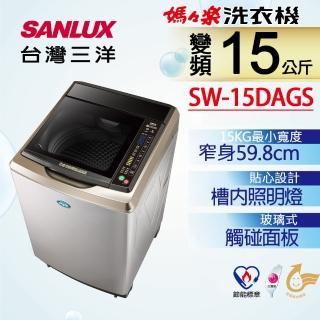 【獨家送DC扇★SANLUX 台灣三洋】◆15Kg變頻超音波洗衣機(SW-15DAGS)