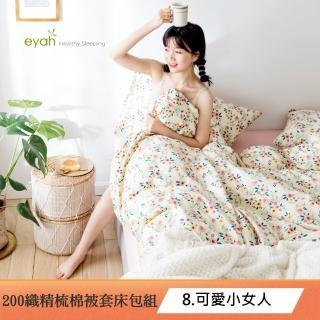 【eyah 宜雅】台灣製200織紗天然純棉床包被套組(單人/雙人/加大 均一價)