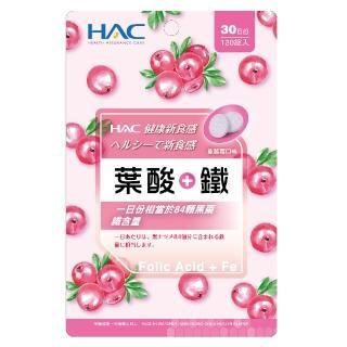 【永信HAC】葉酸+鐵口含錠(120錠/袋)/