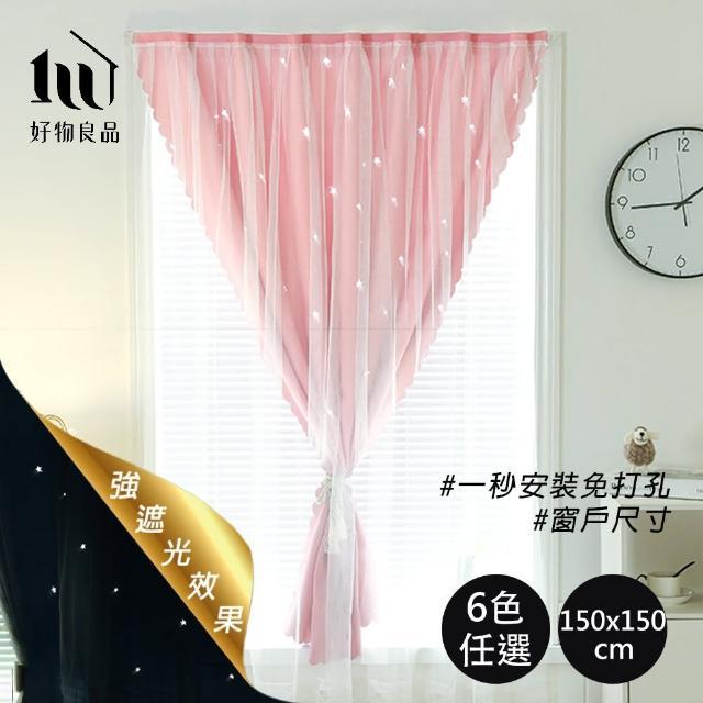 【好物良品】免打孔魔鬼氈遮光窗簾(窗簾尺寸150×150cm)/