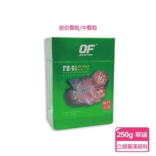 【新加坡仟湖】FH-G1 專業羅漢魚飼料250g 迷你顆粒/中顆粒