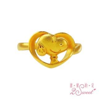 【甜蜜約定2sweet】SNOPPY史努比愛抱抱系列純金戒指-約重1.23錢(SNOPPY史努比純金金飾)