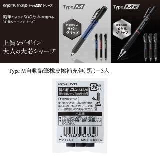 【KOKUYO】Type M自動鉛筆橡皮擦補充包-3入(黑)
