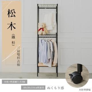 【dayneeds 日需百備】松木 60x30x210cm 烤漆三層雙桿衣櫥(附輪衣櫥/掛衣架/收納架/層架/鐵架)