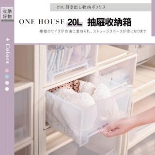 【ONE HOUSE】無印風抽屜整理收納箱20L(4入)
