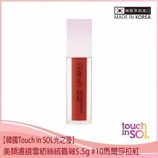 【韓國Touch in SOL】美顏濾鏡雪紡絲絨唇釉5.5g #10馬爾莎拉紅