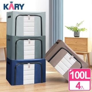 【KARY】震撼組合-超值收納大容量600D牛津布防水收納箱100L(超值4入組)