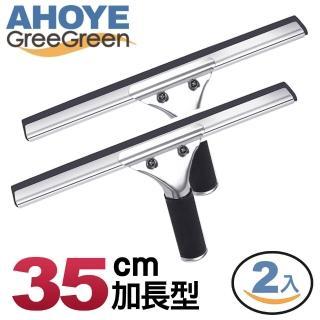 【AHOYE】加長型好握玻璃刮刀 2入組(35cm)