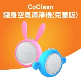 CoClean隨身空氣清淨機(兒童版KS1)
