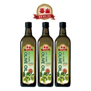 【泰山】健康好理由100%橄欖油-1L(3瓶組)