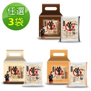 【曾拌麵】香蔥椒麻/椒麻油香/胡麻醬香任選3袋(4包/袋)