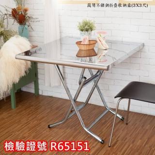 【kihome 奇町美居】萬用不鏽鋼折疊收納桌-3X3尺
