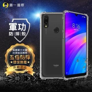 【o-one】Xiaomi 紅米7 美國軍事規範防摔測試-軍功防摔手機殼(五倍抗撞 環保無毒 軟殼 手機套)