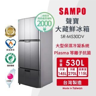 【SAMPO 聲寶】★MOMO獨家★530公升 時尚變頻右開三門冰箱(SR-M530DV)